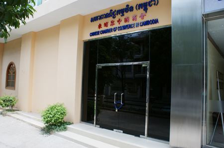 柬埔寨中国商会(CHINESE CHAMBER OF COMMERCE IN CAMBODIA)
